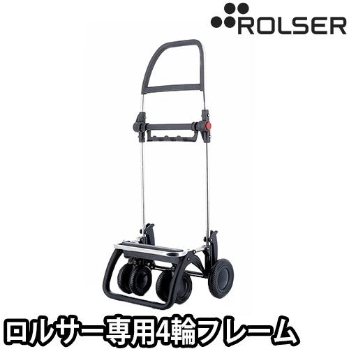 ROLSER(ロルサー) 4輪フレーム おしゃれ
