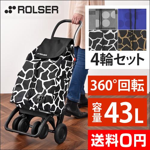 ROLSER double pocket  NS-W 4輪フレームセット おしゃれ