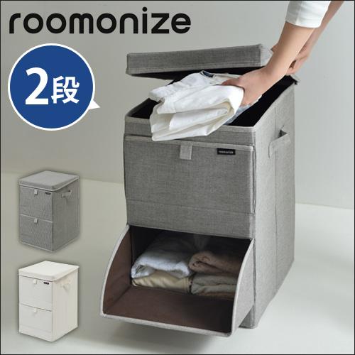 roomonize フロントオープンボックス2段 おしゃれ