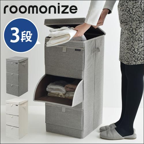 roomonize フロントオープンボックス3段 おしゃれ