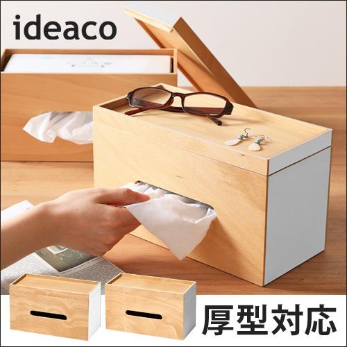 ideaco イデアコ Roof Paper Box おしゃれ