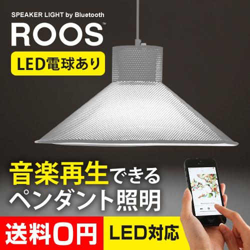 スピーカー付きライト ROOS LED電球あり おしゃれ