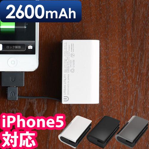 ラウンドバッテリー 2600mAh 【レビューで送料無料+バッテリー収納袋の特典】 おしゃれ
