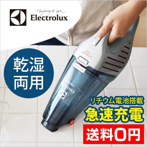 Electrolux ラピード・リチウム ZB6106WD 【レビューで温湿時計モルトの特典】 おしゃれ