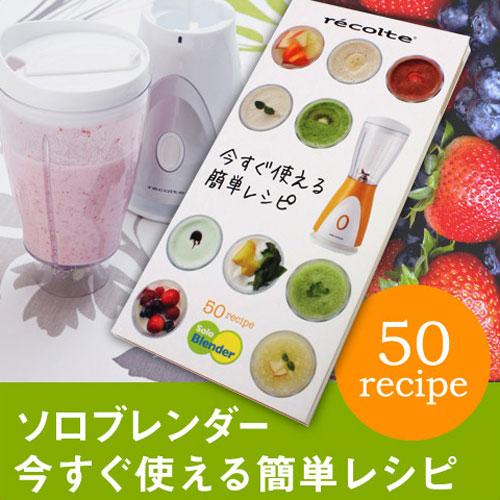 recolte ソロブレンダー レシピ本 おしゃれ