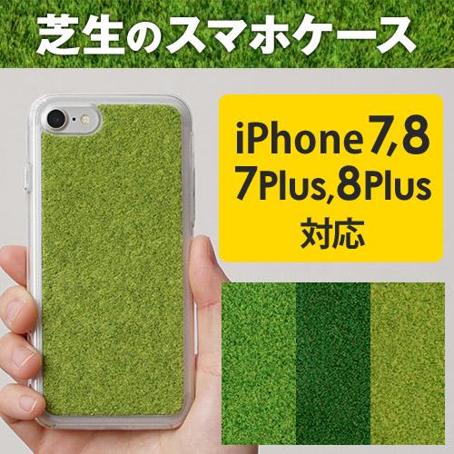 Shibaful ME iPhone7,8/7Plus,8Plus 【レビューで送料無料の特典】 ◆メール便配送◆ おしゃれ