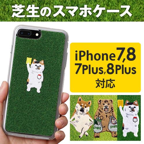 Shibaful ME Pokefasu iPhone7,8/7Plus,8Plus 【レビューで送料無料の特典】 ◆メール便配送◆ おしゃれ