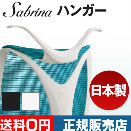 サブリナ オフィスチェア専用 ハンガー【メーカー取寄品】 おしゃれ