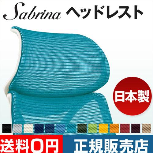 サブリナ オフィスチェア専用 固定ヘッドレスト【メーカー取寄品】 おしゃれ