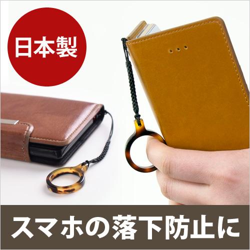 鯖江製 スマートフォンリング リングタイプ 【レビューで送料無料の特典】 ◆メール便配送◆ おしゃれ