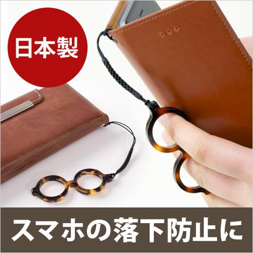 鯖江製 スマートフォンリング メガネタイプ 【レビューで送料無料の特典】 ◆メール便配送◆ おしゃれ
