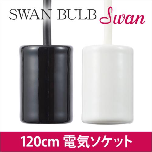 SWAN BULB 電気ソケット 120cm おしゃれ