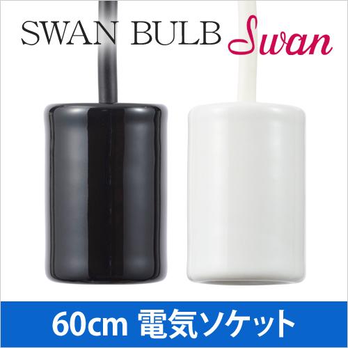 SWAN BULB 電気ソケット 60cm おしゃれ