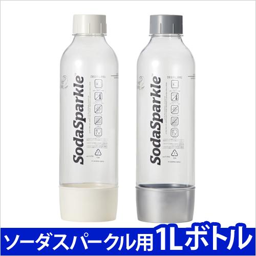 ソーダスパークル用 替えボトル  1L おしゃれ