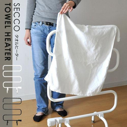 セッコ タオルヒーター タオルの乾燥機 【レビューで温湿時計モルトの特典】 おしゃれ