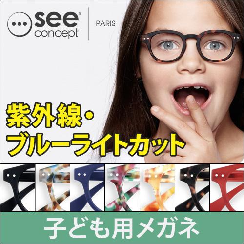 Seeconcept ジュニアスクリーン 【レビューで送料無料の特典】 おしゃれ