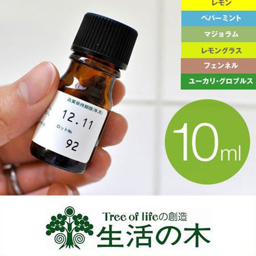 生活の木 エッセンシャルオイル 10ml 1,700円(税別)シリーズ おしゃれ