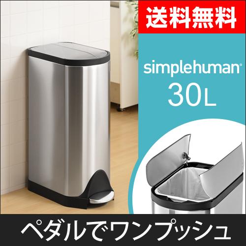 バタフライステップカン 30L  シルバー simplehuman(シンプルヒューマン)【メーカー取寄品】 おしゃれ