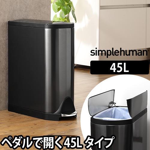 バタフライステップカン 45L  ブラック simplehuman[シンプルヒューマン] 【メーカー取寄品】 おしゃれ
