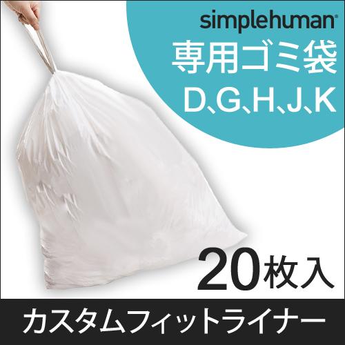 カスタムフィットライナー D・G・H・J・Kタイプ simplehuman(シンプルヒューマン)袋 おしゃれ