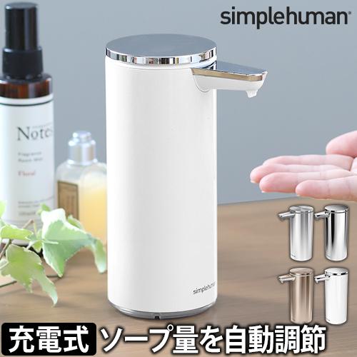充電式センサーポンプ  simplehuman(シンプルヒューマン) おしゃれ