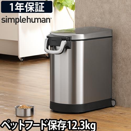 simplehuman ペットフードカン 【メーカー取寄品】 おしゃれ