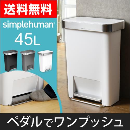 プラスチックレクタンギュラ-ステップカン 45L  simplehuman【メーカー取寄品】 おしゃれ