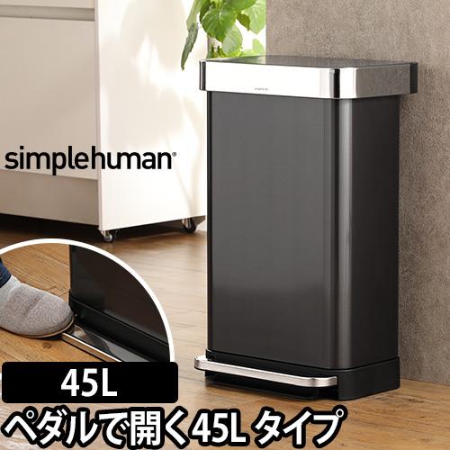 simplehumanレクタンギュラーステップダストボックス ライナーポケット付 45L ブラック 【メーカー取寄品】 おしゃれ