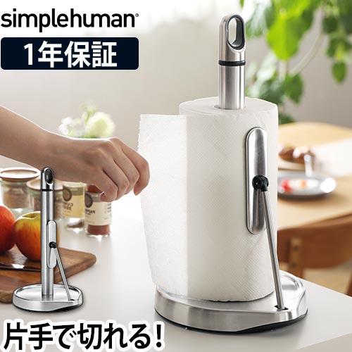 simple human テンションアームキッチンペーパーホルダー シルバー おしゃれ