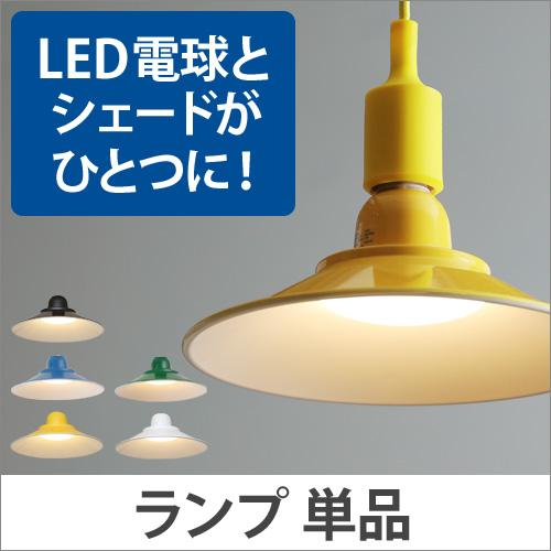 Shade Lamp シェード付きLEDランプ おしゃれ