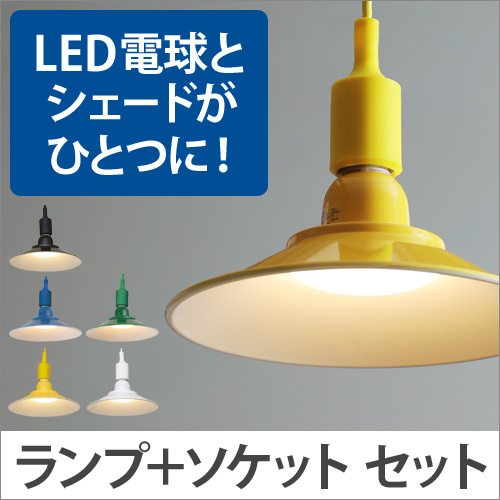 Shade Lamp + Pop Light Socket セット おしゃれ