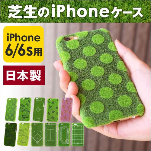 ShibaCAL by Shibaful iPhone6/6s ケース ◆メール便配送◆ おしゃれ