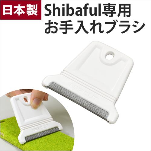 Shibaful Cleaning Brush ◆メール便配送◆ おしゃれ