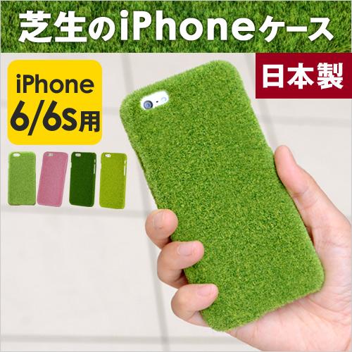 Shibaful iPhone6/6sケース ◆メール便配送◆ おしゃれ