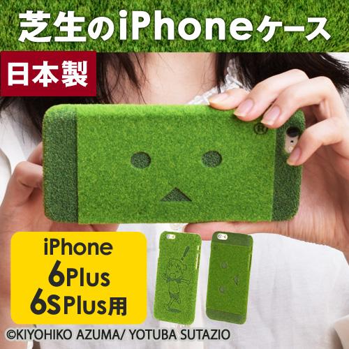 Shibaful よつばと! for iPhone6 Plus/ iPhone6s Plus おしゃれ