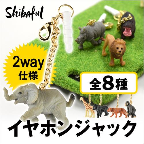 Shibaful -Safari Park- 2way Charm イヤホンジャック ◆メール便配送◆ おしゃれ