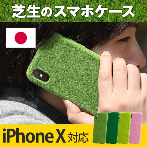 Shibaful iPhone X ケース 【レビューで送料無料の特典】 ◆メール便配送◆ おしゃれ