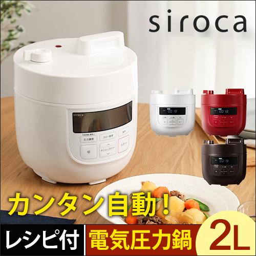 siroca 電気圧力鍋 2Lサイズ SP-D131 おしゃれ