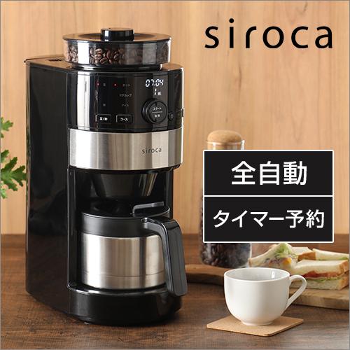 siroca コーン式全自動コーヒーメーカー SC-C122 【レビューで選べるオマケAの特典】 おしゃれ