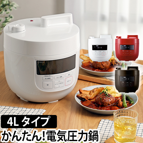 siroca 電気圧力鍋 4Lサイズ SP-4D151 おしゃれ
