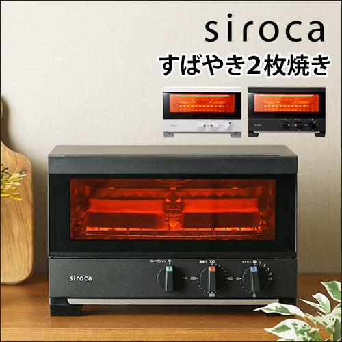 siroca プレミアムオーブントースター すばやき 2枚焼き おしゃれ