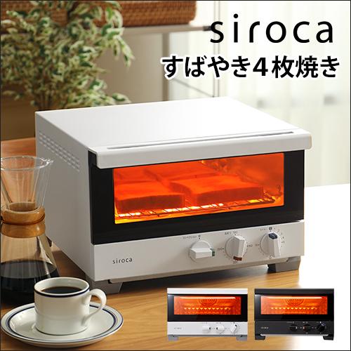 siroca プレミアムオーブントースター すばやき 4枚焼き おしゃれ