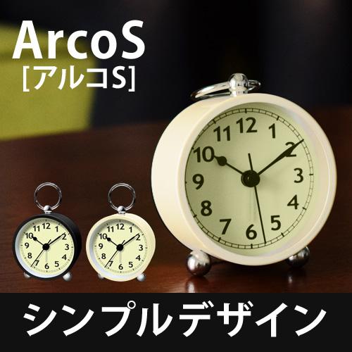 アルコS 目覚まし時計 置時計 おしゃれ