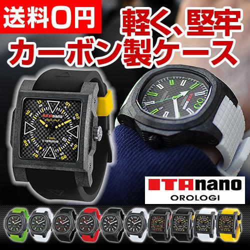 ITAnano カーボン製腕時計 【もれなく専用ポーチの特典】【メーカー取寄品】 おしゃれ