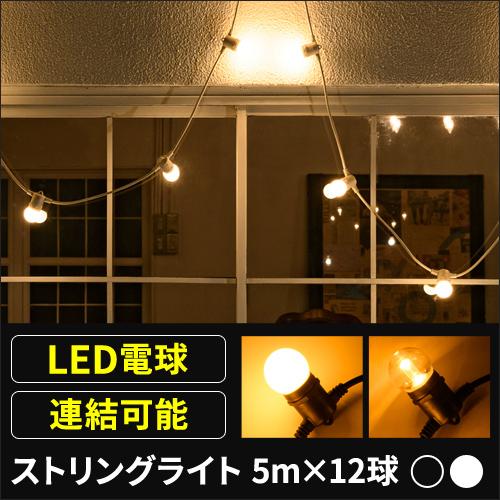 SWAN LEDストリングライト 12球×5m おしゃれ
