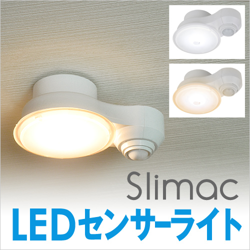 Slimac LEDセンサーシーリングライト SCL-22 SCL-23 【もれなく送料無料の特典】 おしゃれ