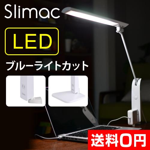 Slimac LEDデスクライト ブルーライトカット おしゃれ