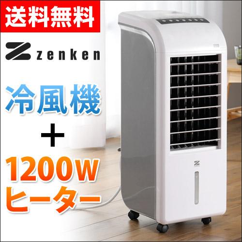ゼンケン スリム温冷風扇ヒート&クール【予約販売】 おしゃれ