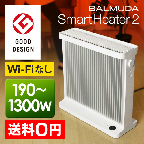 BALMUDA スマートヒーター2 ESH-1100SD-GW おしゃれ