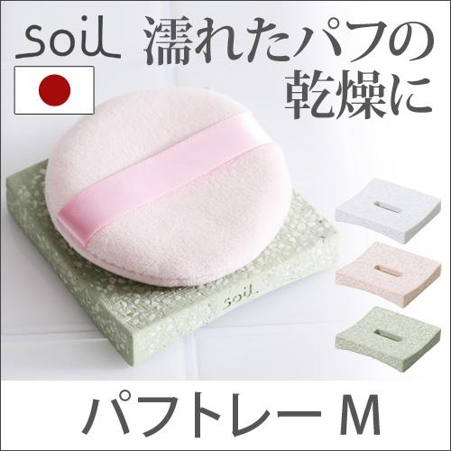 soil パフトレー M おしゃれ